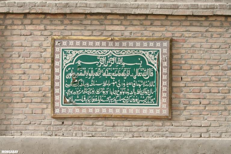 Inscription on Altun Mosque in Yarkand